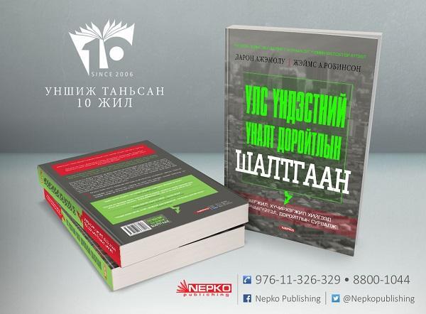 Монголыг яаж зарах уу? | www baabar mn | Шилдэг нийтлэлчдийн